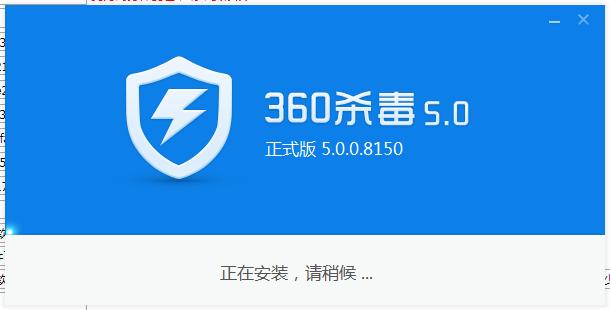 360杀毒软件官方版免费下载安装