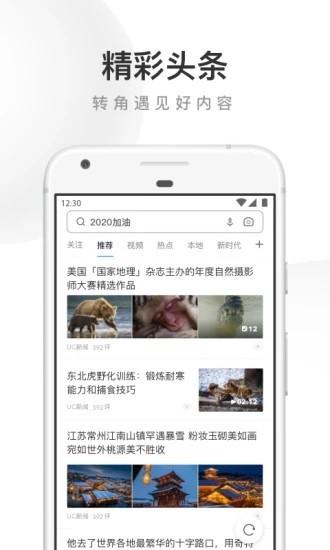 UC浏览器下载2021手机版下载安装