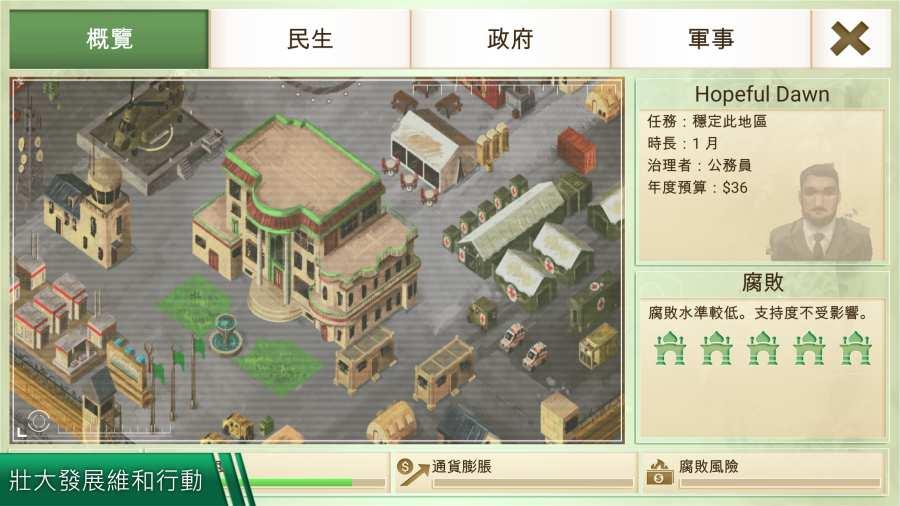反叛公司中文版下载