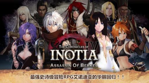 艾诺迪亚4破解版无限钻石中文版下载