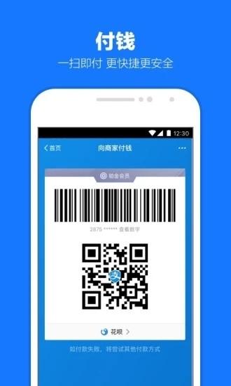 手机支付宝app官方