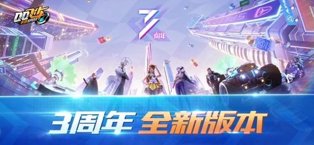 qq飞车手游官网下载最新版