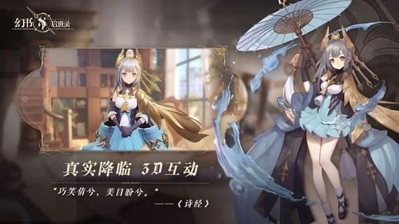 幻书启世录官网网易下载