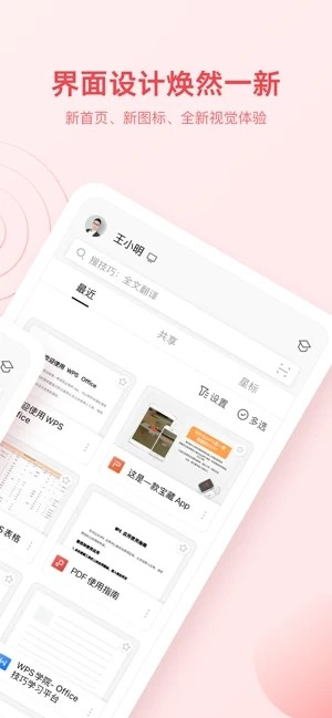 wps office官方下载