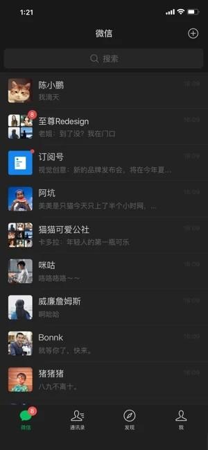微信8.0版本