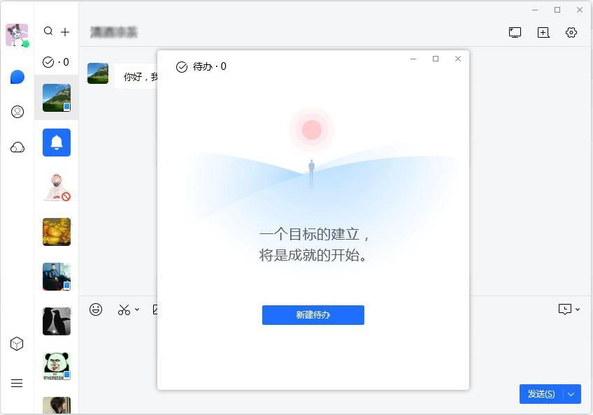 腾讯tim官网下载