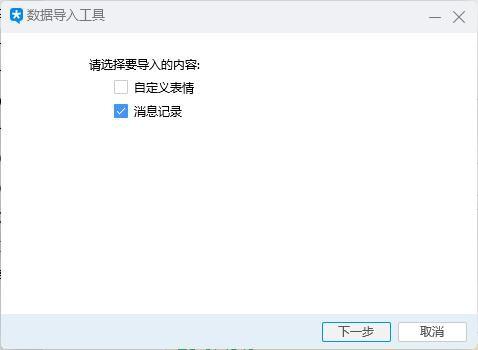 腾讯tim电脑版8