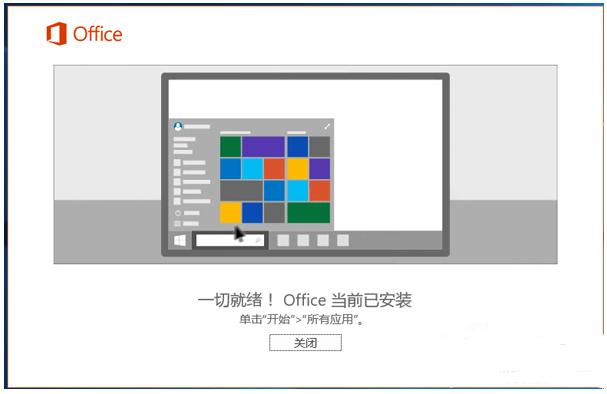 office官方版最新下载