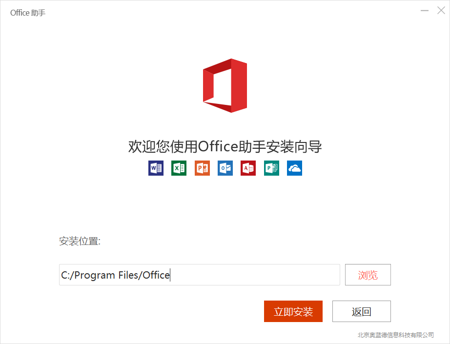 office2021官方下载