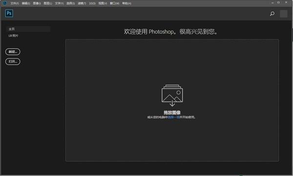 photoshopcc2021破解版下载电脑版