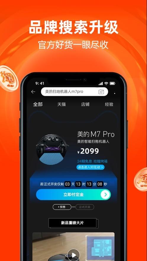淘宝app手机版下载