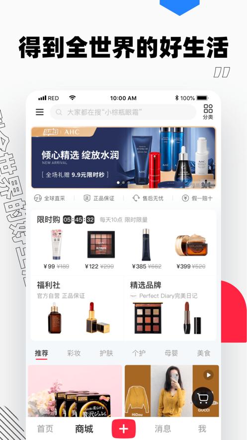 小红书app官方新版