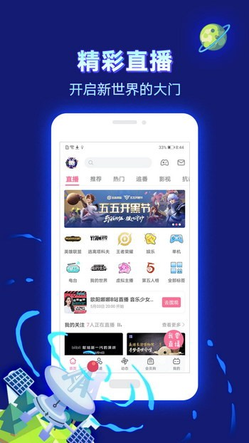 哔哩哔哩app下载安装免费下载