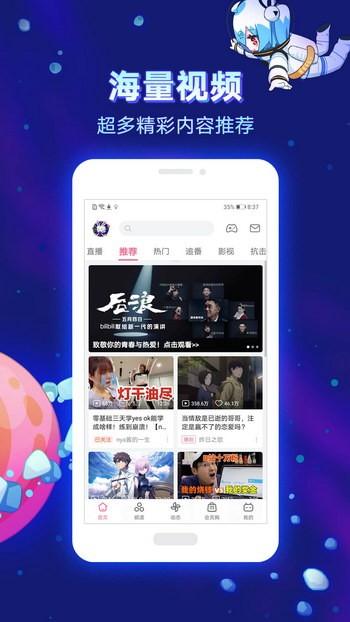 哔哩哔哩app下载