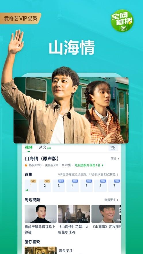爱奇艺app下载安装官方免费