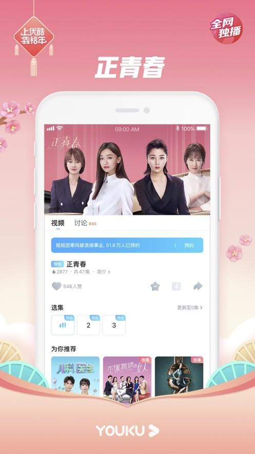 优酷app下载安装官方免费下载