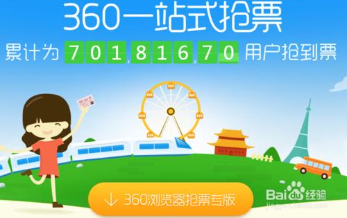 360一站式抢票地址在哪里?360一站式抢票怎么抢票流程