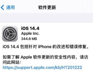 ios14.4正式版下载 ios14.4固件下载地址