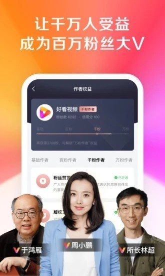 好看视频安卓app下载