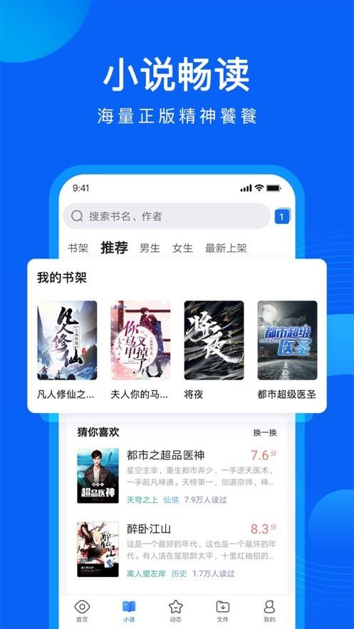 qq浏览安装手机版下载安装免费