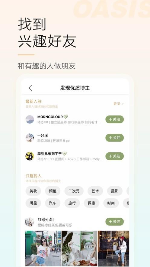 绿洲下载app