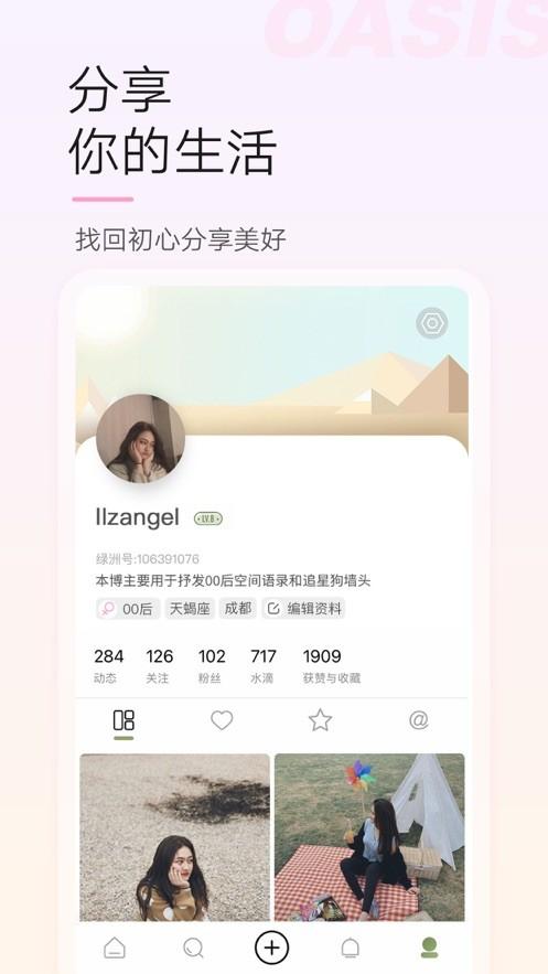 绿洲平台app