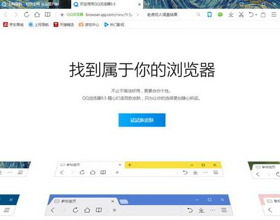 qq浏览器官网下载电脑版
