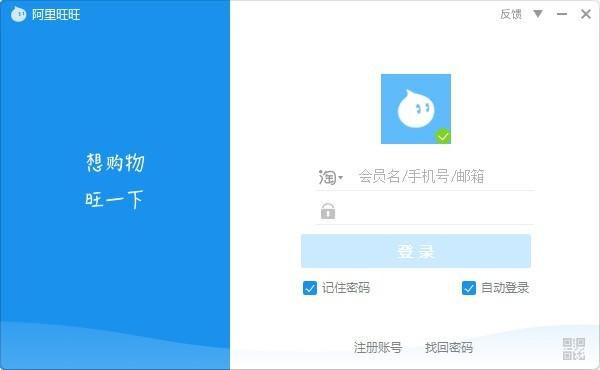 阿里旺旺买家版官网