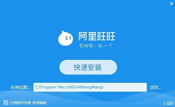 阿里旺旺买家版官网3