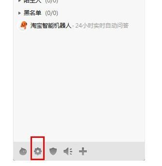 阿里旺旺买家版官网7
