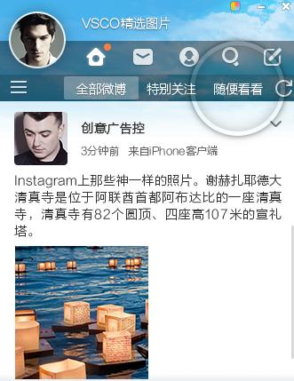 微博下载安装电脑版5