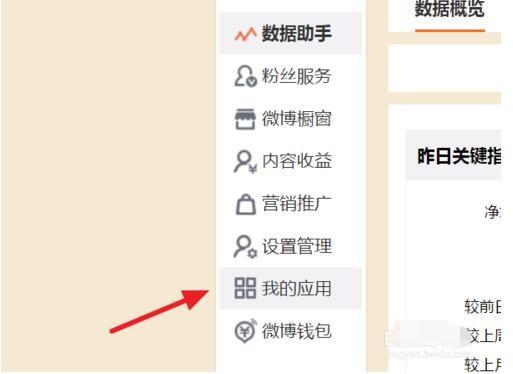 微博下载安装电脑版6