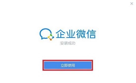 企业微信官方电脑版下载