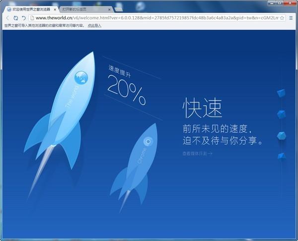 世界之窗浏览器官方下载电脑版1
