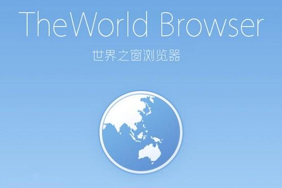 世界之窗浏览器官方下载电脑版2