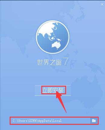 世界之窗浏览器官方下载电脑版4