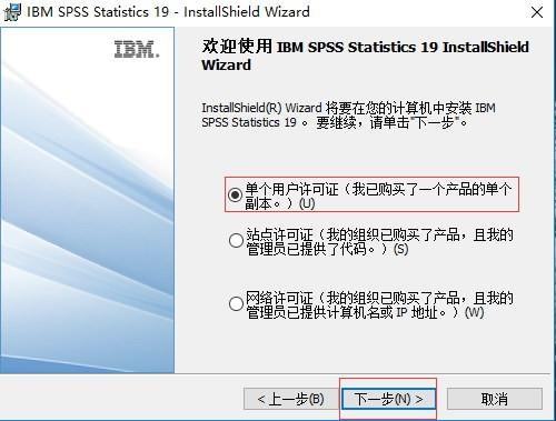 spss软件安装官网下载