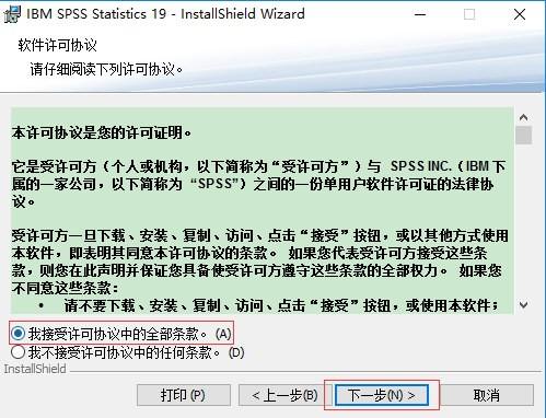 spss22.0中文版官网1
