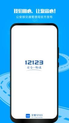交管12123app最新版本