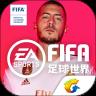 fifa足球世界toty2021