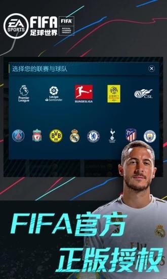 fifa足球世界2021最新版