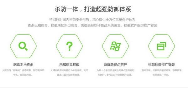 火绒安全软件官网下载