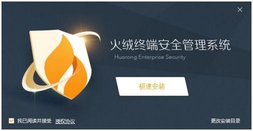 火绒安全软件官网下载1