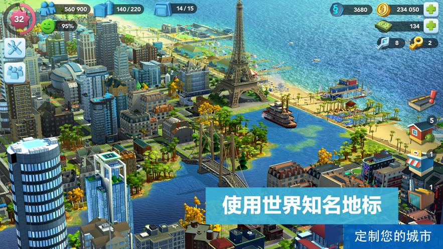 模拟城市我是市长游戏绿钞版下载