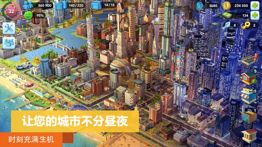 模拟城市我是市长2021游戏绿钞版下载