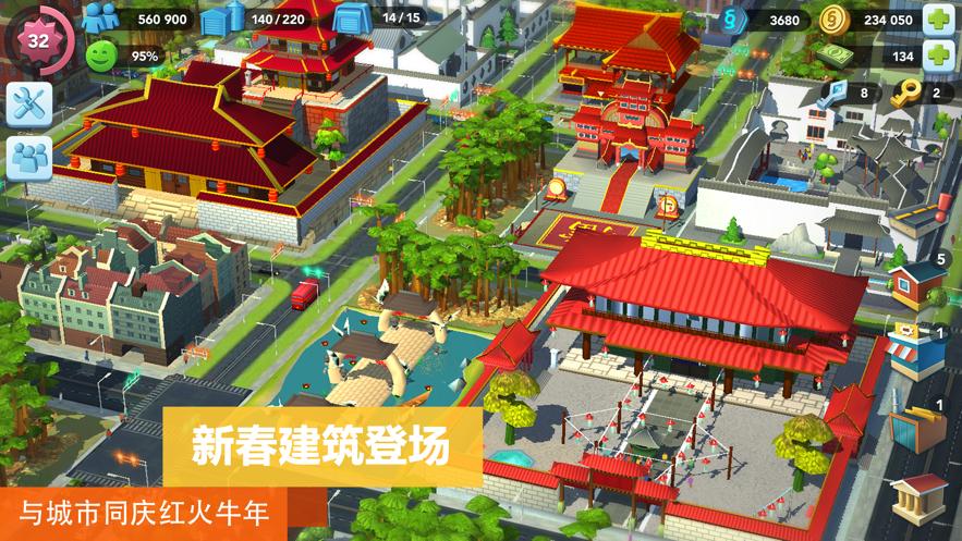 模拟城市我是市长游戏绿钞版