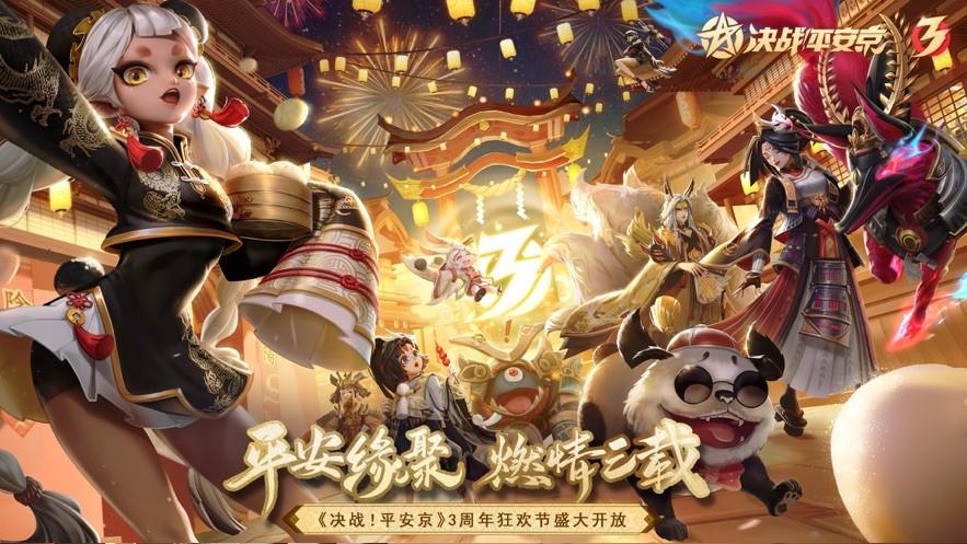 决战平安京官网版