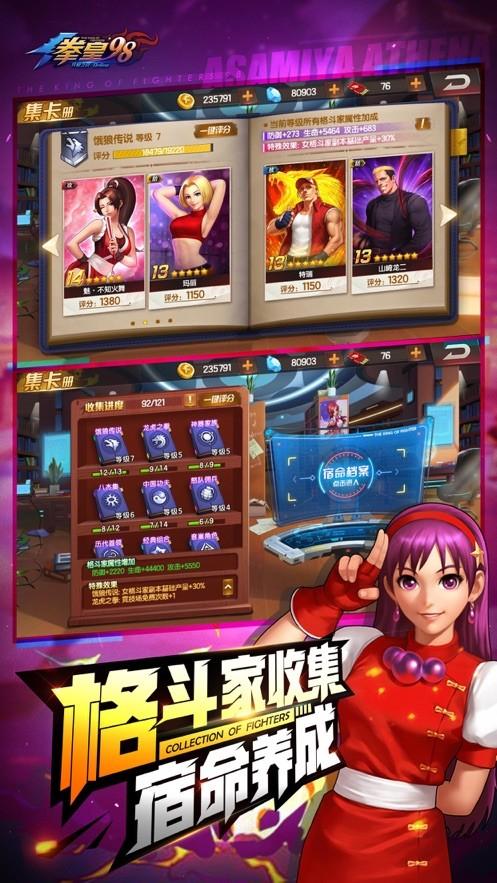 拳皇98终极之战下载最新版