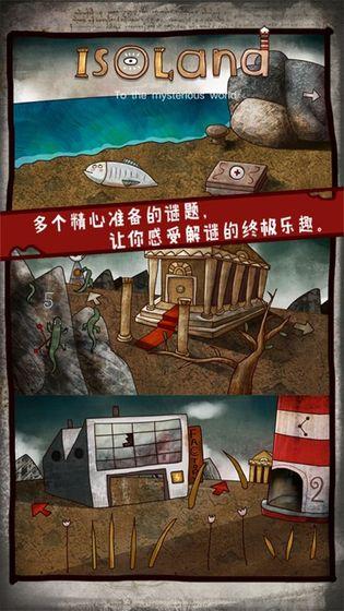迷失岛免费版完整版下载百度云