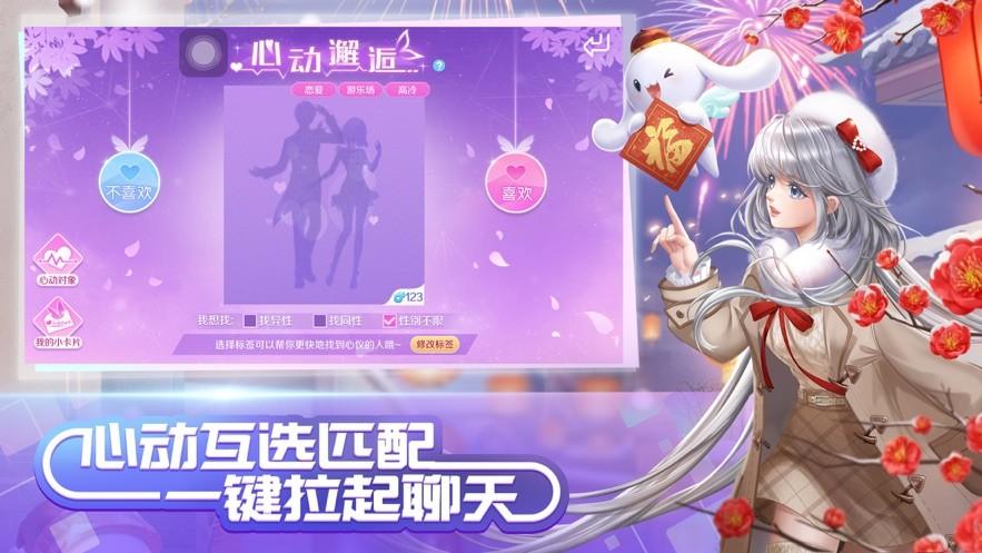 qq炫舞手游下载最新版本
